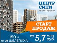 Квартиры в небоскребах в ЦАО Вид на Москва-Сити